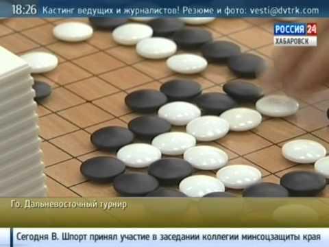 Вести-Хабаровск. Дальневосточный турнир по го