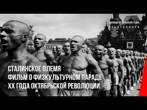 Сталинское племя. Фильм о физкультурном параде XX года октябрьской революции (1938) фильм