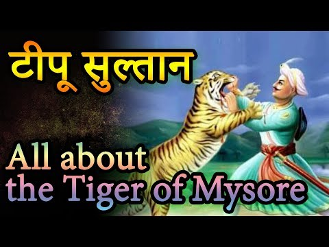 टीपू सुल्तान | All about the Tiger of Mysore - Tipu Sultan - Seriously Strange