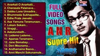 ANR Super Hit  Video Songs | Jukebox | Akkineni Nageswara Rao - Full HD