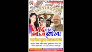 vuclip काला धन पs सर्जिकल स्ट्राइक (Surgical Strike) - Kiran Kumar  - Bhojpuri Hot Songs