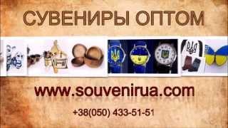 Сувениры Оптом - Украинские(, 2014-11-26T12:16:03.000Z)