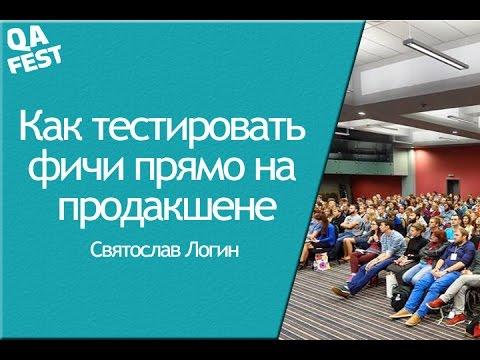 QA Fest 2016. Святослав Логин - Как тестировать фичи прямо на продакшене