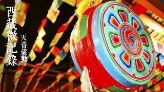 《西藏微记录》 — 天音藏鼓丨CCTV
