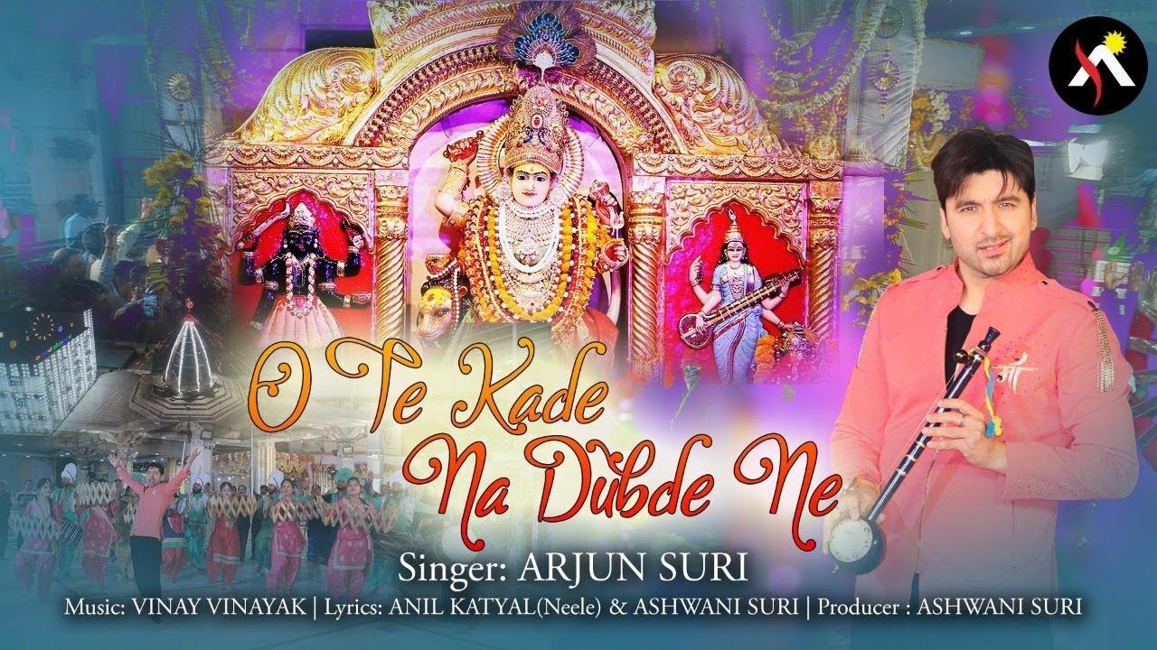 O Te Kadi Na Dubde Ne   Arjun Suri   Narender Chanchal   Navratri Special Song   Bhakti Song 2019
