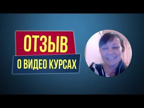 Отзывы о видео курсах Филиппа Литвиненко. Инна
