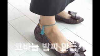 기성품같은 코바늘 태슬 발찌만들기 by 야매코선생 장신…