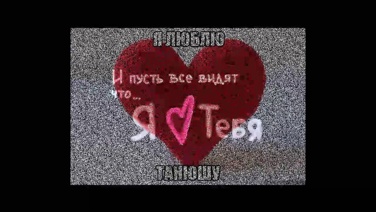 Картинки Танюша Я Тебя Люблю