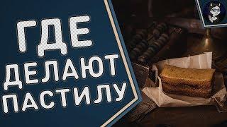 Влог: Музейная фабрика пастилы в Коломне и не только // Svetlana Mori