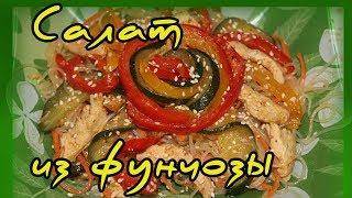 видео Салат фунчоза с курицей и овощами рецепт с фото