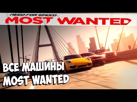 Need For Speed Most Wanted 2012 - стрим┃ВСЕ МАШИНЫ MOST WANTED┃#44