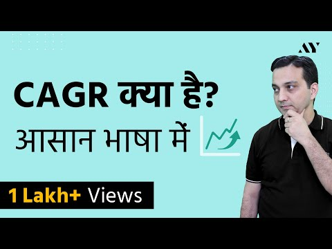 CAGR (Compounded Annual Growth Rate) - Explained in Hindi (2018)