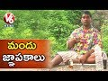 Bithiri Sathi As Drunkard | Drinking Alcohol Improves Memory Power | Teenmaar News | V6 News