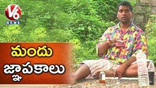 Bithiri Sathi As Drunkard | Drinking Alcohol Improves Memory Power | Teenmaar News | V6 News