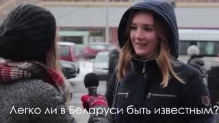Белорусы про: самый известный белорус