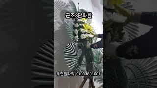 근조3단화환 대구꽃배달…