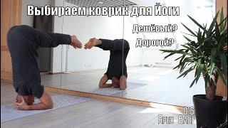 Коврик для йоги. Как выбрать?