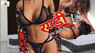 Randi ek Kahani - ( रंडी -एक कहानी )