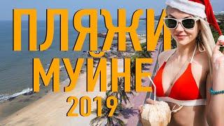 ПЛЯЖИ Вьетнам, Муйне 2019. Обзор чистых и грязных пляжей в Муйне, Фантьет 2019
