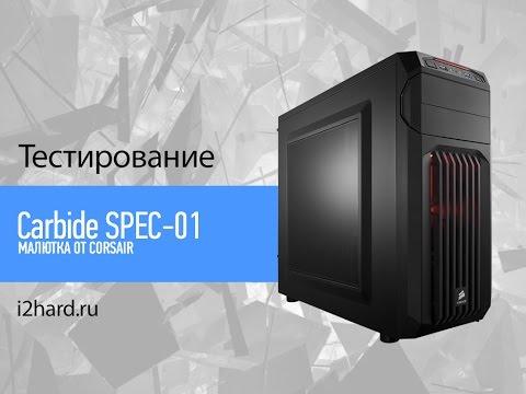 Обзор и тест Corsair Carbide SPEC-01: в него поместится почти все