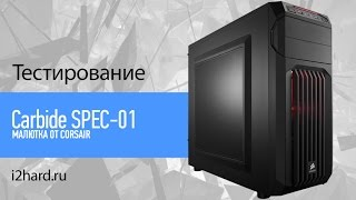 обзор и тест Corsair Carbide SPEC-01: в него поместится почти все
