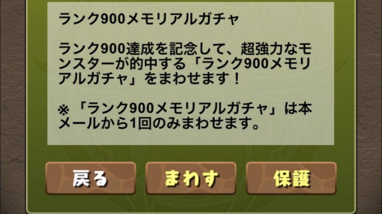 900 ランク