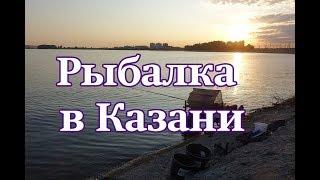 Рыбалка в Казани.