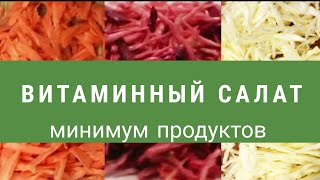 Минимум продуктов, максимум восторга. Самый простой и бюджетный салат. вегетарианские рецепты