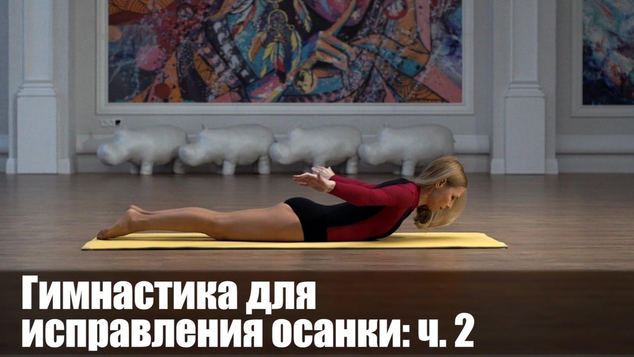 Видео гимнастика ланы палей на ютубе