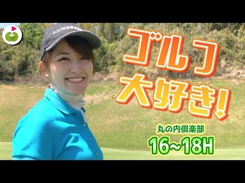あきちゃんは楽しそうにゴルフするよね!【丸の内倶楽部 H16-18】