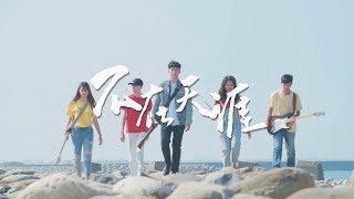 成功大學107級畢業歌曲MV《不在天涯》