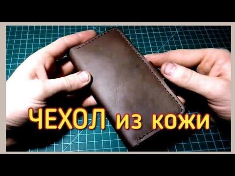 Кожаный чехол на смартфон своими руками