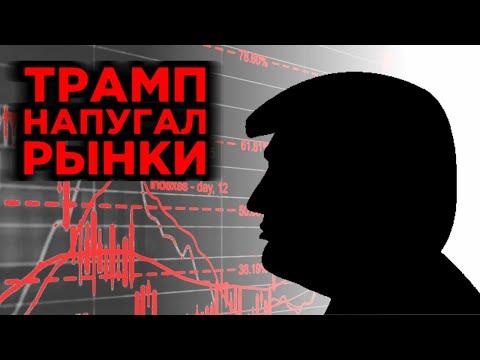 Трамп подбросил цену на нефть, рынки ждут торговую сделку, Brexit и NFP / Финансовые новости