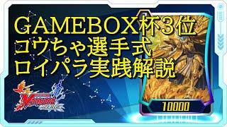 【ヴァンガードZERO】GAMEBOX杯3位タイ!コウちゃ選手式ロイパラでレジェンド帯ランクマッチ!【実践解説】のサムネイル
