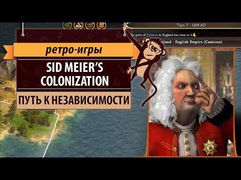 Sid Meier's Colonization. 1994\2008 года