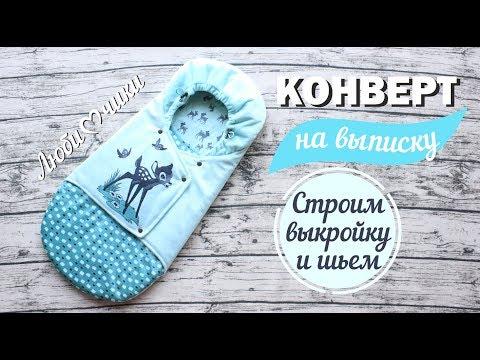 Как сшить конверт кокон для новорожденного