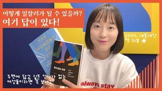 스타트업 여성들과 함께 읽고 싶은 책 2권! - 출근길…