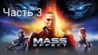 Mass Effect 1 прохождение.Часть 3 идём дальше