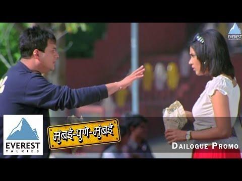 Fight Over Mumbai Pune - Dialogue Promo Mumbai Pune Mumbai-Marathi Movie Swapnil Joshi, Mukta Barve