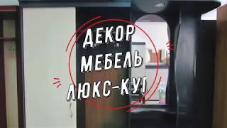 Видео обзор прихожей Люкс-купе Континент 2017