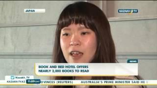 В Японии открылась гостиница библиотека - Kazakh TV