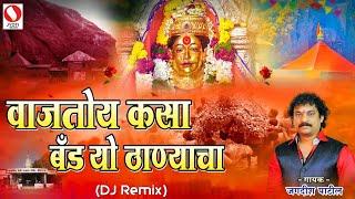 Vajtoy Kasa Band Yo Thanyacha (Jagdish Patil) (DJ Remix)...I Marathi Koligeet New 2013 I
