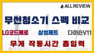 무선청소기 TOP 3! 삼성제트2.0 vs LG코드제로…