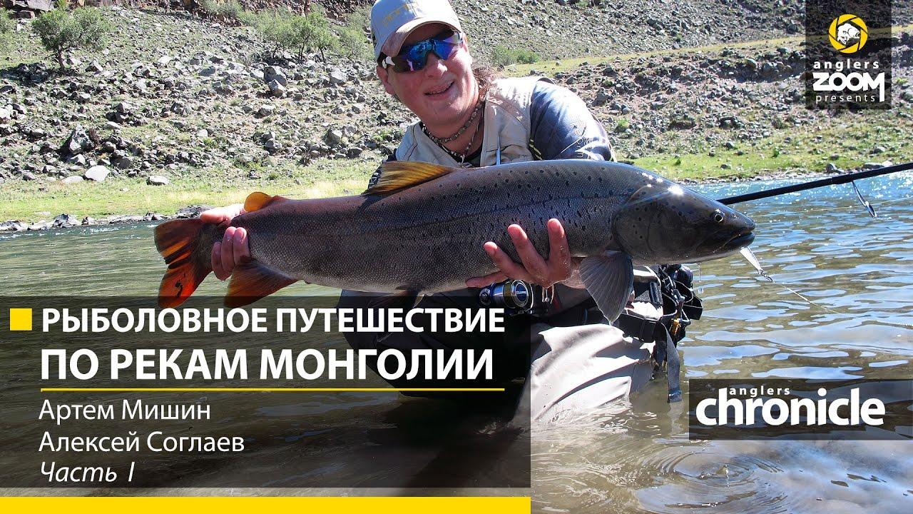 Рыболовное путешествие по рекам Монголии. А. Мишин. А. Соглаев. Anglers Chronicle