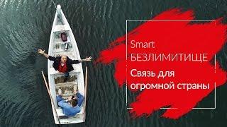 МТС   Smart БЕЗЛИМИТИЩЕ   Связь для огромной страны