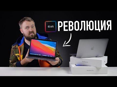 M1 - революция! Распаковка MacBook Air и MacBook Pro на чипе от Apple. Тесты и унижение x86...