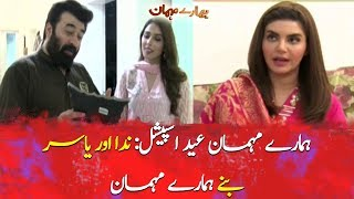 Hamare Mehman: Eid special with Nida and Yasir
