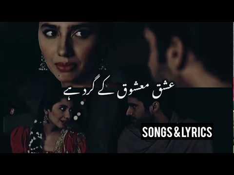 Sadqay tumhare lyrics | OST |
