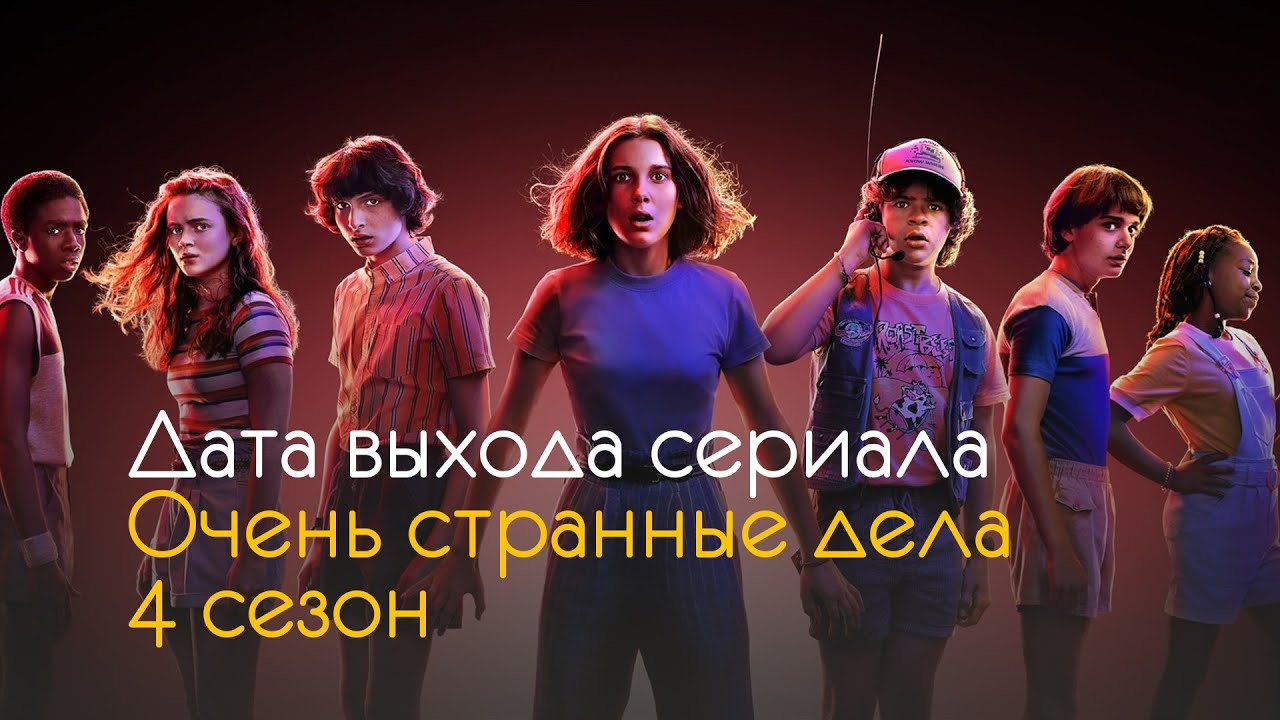 4-й сезон «Очень странных дел» ожидался в начале 2021-го ...