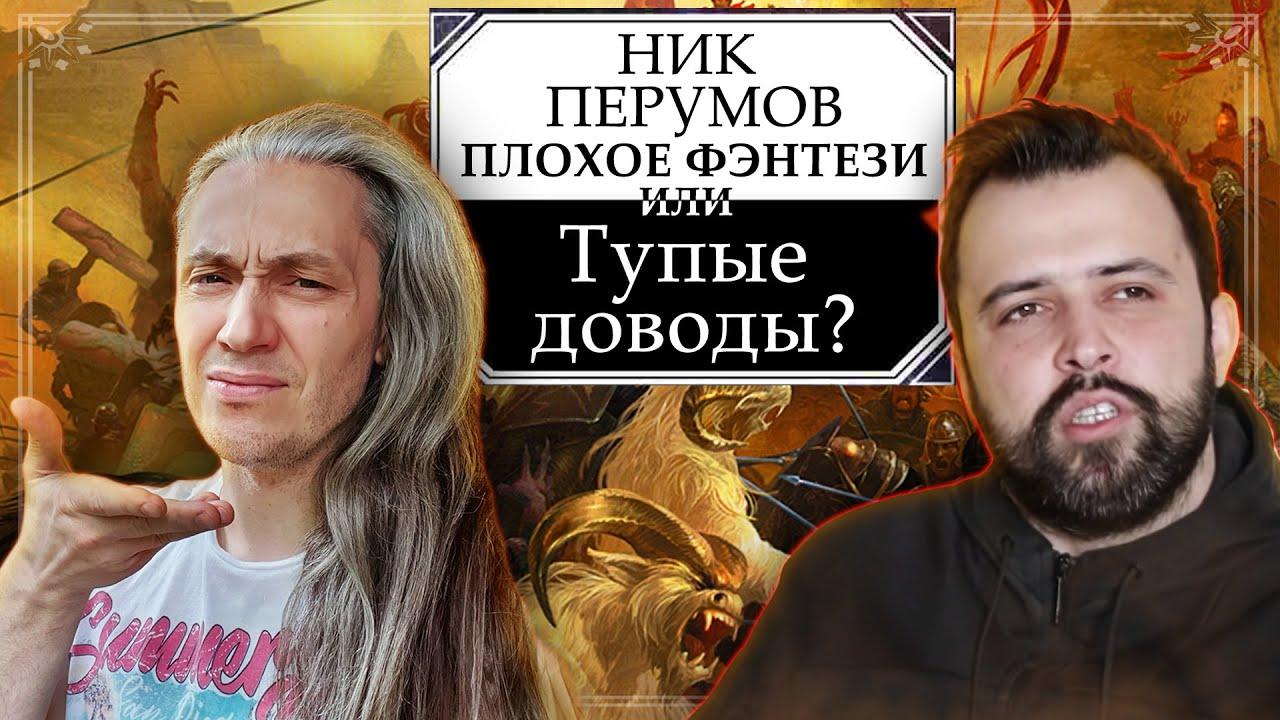 Ник Перумов   ПЛОХОЕ ФЭНТЕЗИ или ГЛУПЫЕ ДОВОДЫ?   Блогер Дядя Шурик UncleShurik